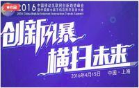 中国移动互联网创新趋势峰会暨中国手机应用开发者大会