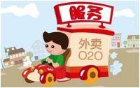 外卖O2O模式引领行业发展——从美团外卖看未来的外卖市场