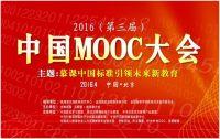 大型开放式网络课程Massive Open Online Courses中国MOOC大会