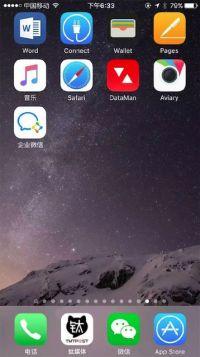 微信企业版曝光:企业微信怎么申请 微信企业号功能区别