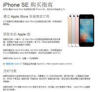iPhoneSE预订攻略:官网预购 分期换购 预约到店购买取货