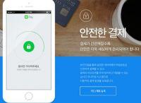 NAVER和新韩银行卡达成合作 保障快捷支付安全