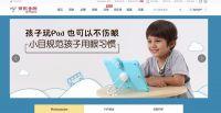 解决小孩玩数码健康问题 果联小目平板护眼京东众筹