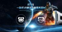 打造虚拟现实+新生态  87V8平台整合线下VR体验店