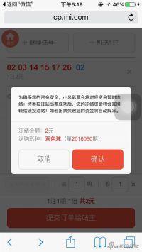 彩票O2O线上下单成泡影 福彩中心招标网售彩票营销策划