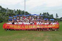 广州微跃度假村高尔夫挑战赛