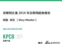 凯鹏华盈互联网女皇:全球互联网发展新趋势盘点