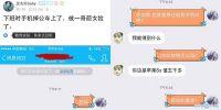 蛋疼聊天记录:丢iPhone遇奇葩女 斗智斗勇秀下限