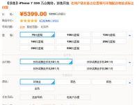 中国联通iPhone7合约机预售开抢!电信移动苹果7裸机预定购买入口