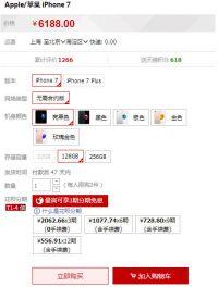 天猫买苹果iPhone7钢琴亮黑色现货 苹果7花呗分期0手续费