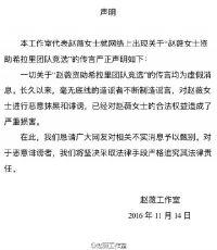 赵薇斥资助希拉里 赵薇工作室:世界级谣言