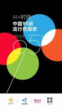 """除了""""草木绿""""还有""""95度黑"""":腾讯中国95后流行色报告"""