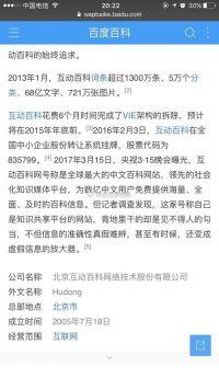 互动百科315被曝光 百度百科搜狗百科360百科澄清