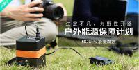 自驾游必备:MOUPS户外大容量电源为数码设备补充出行能量