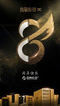 """ORICO征程数码科技配件8年 耕耘中国全球""""智""""造梦"""