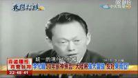 台湾节目花式夸大陆中国崛起:网友争议深蓝统派人士背景