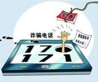 徐玉玉被电信诈骗案:互联网时代的个人信息保护