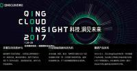 QingCloud大会亮点:人工智能 IoT 区块链 FinTech 云+