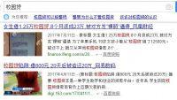 大学生校园贷1000元滚成19万:网上贷款需谨慎!