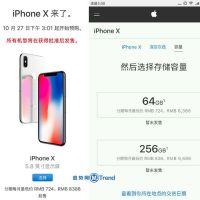 iPhoneX预订须知:怎么预购 到店取货 多久发货 配置差别