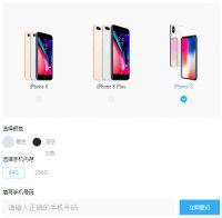 中国移动iphone8合约机 iphoneX国行裸机预约购买入口攻略