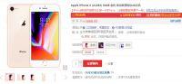 京东天猫预约购买iphone8 iphoneX入口怎么抢经验