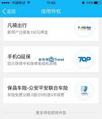 腾讯信用特权手机Q延保说明:故障保修范围 如何申请维修
