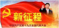 十九大召开:中国人,是时候让你们的民族自信昂扬起来了