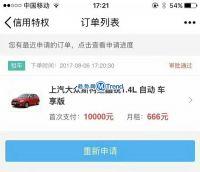腾讯信用易鑫车贷常见问题说明:分期租车、贷款买车须知