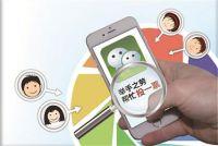 """浙江教育局:能力竞争要公平,网络投票要""""正经"""""""