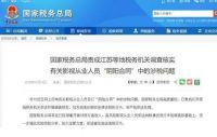 崔永元致歉范冰冰否认4天6千万和范爷有关?一抽屉合同!