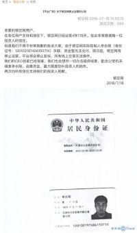 今日热点:投资养老床位被骗 李永刚失联银豆网停止运营