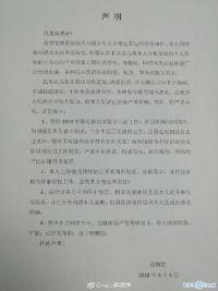 热点:强东事件女主蒋聘婷 刘强东饭局细节 检查组入驻滴滴