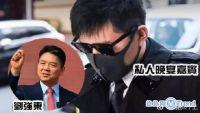 今日热点:刘强东性侵案宣判 女子网恋骗168万