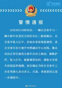 重庆公交车坠江事件大反转!事故责任在于公交车司机?