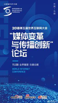 曹国伟谈新媒体:共赢,新媒体生态的演进