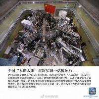 中国制造 惊艳世界!围观中国人造太阳 盘点国产高科技