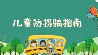 国际儿童日:家长一定要考考孩子这几个问题