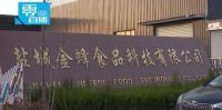 惊!北京同仁堂蜂蜜生产商被爆回收过期蜂蜜