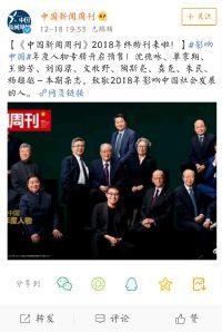 杨超越登中国新闻周刊封面年度影响中国人物:德不配位?