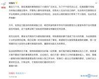 今日热点:王思聪点赞刘强东致歉 美检不起诉刘强东
