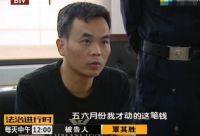 华夏银行技术处长编病毒程序取款700余万 被逮捕后谎称做测试
