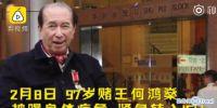 今日热点:赌王首发声我很好 赌王何鸿燊入ICU