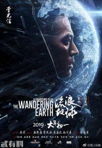 国产科幻电影《流浪地球》瑕不掩瑜 吴京认为拍烂比没拍强