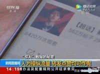 热点:流量明星数据造假蔡徐坤遭央视曝光 特朗普获最差男主