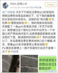 今日热点:广州地铁致歉 王思聪评论杨幂