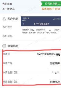 >北京房外地房,条件不符能做吗?在线联系预审|宅保宝北京