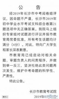 今日热点:长沙中考文综卷无答案 辽宁高考分数线