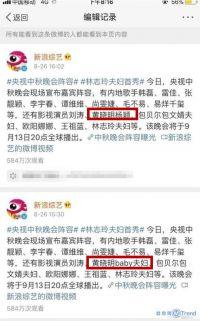 热点:中秋晚会阵容暴露黄晓明baby疑离婚 快递员持刀砍客户