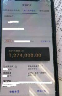 北京房产抵押贷款:公证下户 配偶知情 一抵二押 在线办理